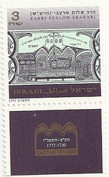 Stamp – Rabbi Shalom Sharabi stamp