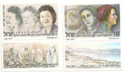 Stamp – Rahel Yanait Ben-Zvi and Dona Gracia (Nasi) stamps