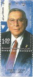 Stamp – Rechavam Ze'evy (Gandi) stamp