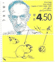 Stamp – Saul Adler - Pioneer Researcher stamp
