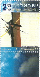 September 11, 2001 stamp