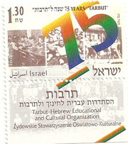 Stamp – 75 Years Tarbut stamp