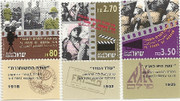 75 Years of Hebrew Film stamps