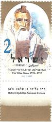 """""""Vilna Gaon"""" - Rabbi Elijah Ben Solomon Zalman stamp"""