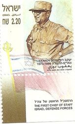 Stamp - Ya'akov Dori - First IDF Chief of Staff stamp