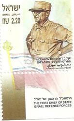 Ya'akov Dori - First IDF Chief of Staff stamp
