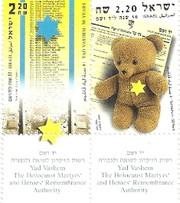 Stamp – Yad Vashem's Jubilee Year stamp