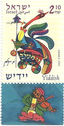 Stamp – The Yiddish Language stamp