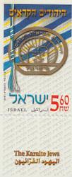 The Karaite Jews stamp