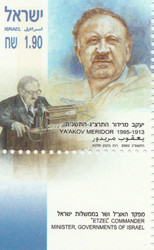Ya'akov Meridor - Etzel Commander, Israeli Government Minister stamp
