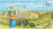 Stamp – The High Priest's Breastplate, souvenir sheet