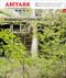 Abitare Magazine Subscription (Italy) - 11 iss/yr