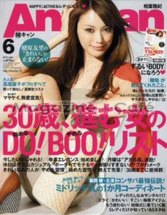Ane Can Magazine Subscription (Japan) - 12 iss/yr