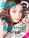 Biteki Magazine Subscription (Japan) - 12 iss/yr