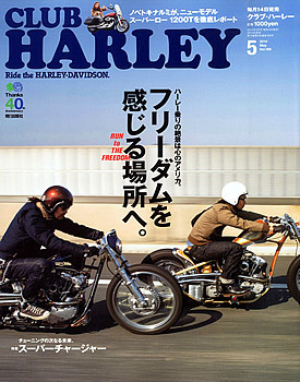Club Harley Magazine Subscription (Japan) - 12 iss/yr