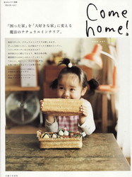 Come Home Magazine Subscription (Japan) - 4 iss/yr