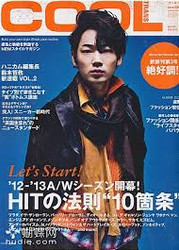 Cool Trans Magazine Subscription (Japan) - 12 iss/yr