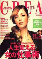 Crea Magazine Subscription (Japan) - 12 iss/yr