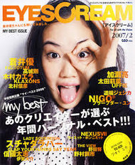Eyescream Magazine Subscription (Japan) - 12 iss/yr