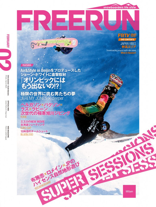 Freerun Magazine Subscription (Japan) - 7 iss/yr