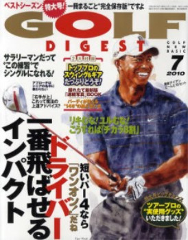 Golf Digest Japan Magazine Subscription (Japan) - 12 iss/yr
