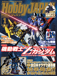 Hobby Magazine Subscription (Japan) - 12 iss/yr