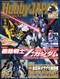 Hobby Magazine Subscription (Japan) - 12 iss/yr