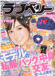 Love Berry Magazine Subscription (Japan) - 12 iss/yr