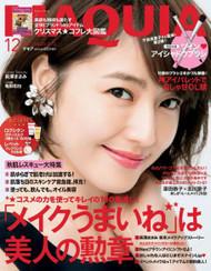 Maquia Magazine Subscription (Japan) - 12 iss/yr