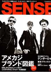 Sense Magazine Subscription (Japan) - 12 iss/yr