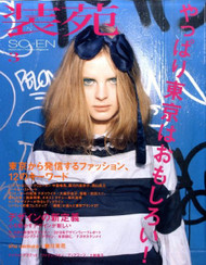 So-En Magazine Subscription (Japan) - 12 iss/yr