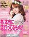 Vivi Magazine Subscription (Japan) - 12 iss/yr