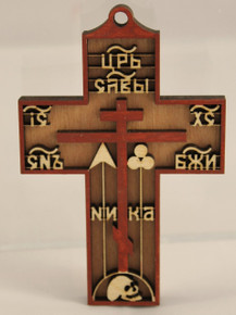 Cross- Russian Monastic Laser Cut Wood Cross (1)