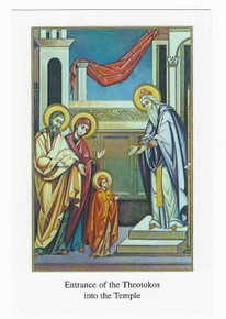 Holy Card- Entrance of the Theotokos into the Temple holy card pack