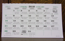 Calendar- 2018 Gregorian Pad Calendar