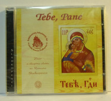 CD- Tebe, Pane