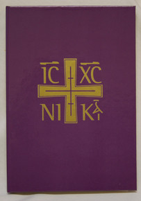 The Divine Liturgy of the Presanctified Gifts (Priest's edition)