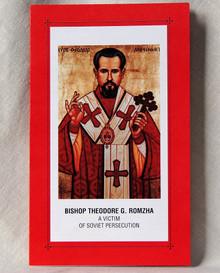 #39 Bishop Theodore G. Romzha