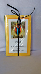 Byzantine Leaflet Series - Complete Set