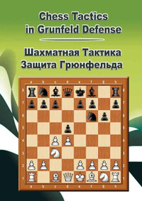 Chess Tactics in the Grunfeld Defense for Download