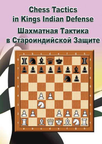 Chess Tactics in the King's Indian Defense for Download