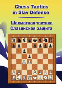 Chess Tactics in the Slav Defense for Download