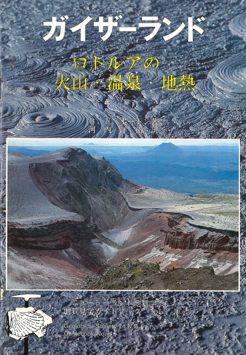 Geyserland: A guide to the volcanoes and geothermal areas of Rotorua. (In Japanese)