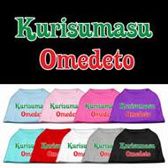 Kurisumasu Omedeto Dog T-Shirt