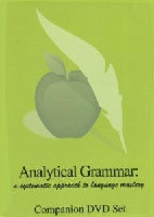 Analytical Grammar High School Companiion DVD's