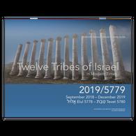 The Twelve Tribes of Israel 2018–2019 Wall Calendar