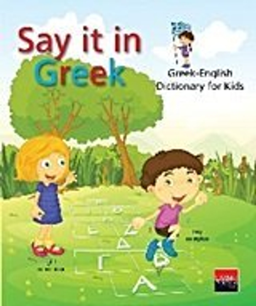 Say it in Greek  Includes a glossary