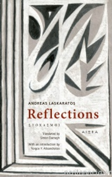Translated by Simon Darragh and introduced by Yorgos Y. Alisandratos