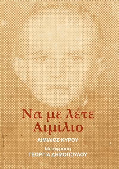 Να με λέτε Αιμίλιο του Αιμίλιου Κύρου Μετάφραση Γεωργία Δημοπούλου