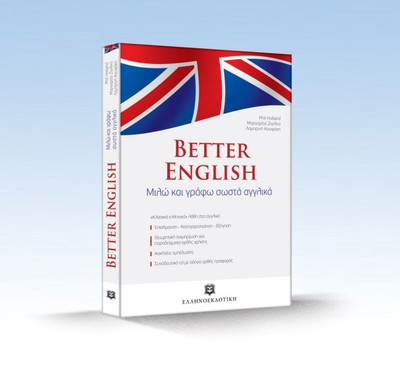 For those who want to better their English